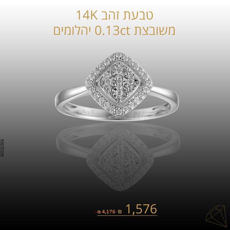 מבצע טבעת אוליביה זהב לבן