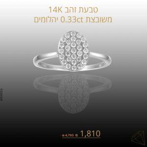 מבצע טבעת אסטוניה זהב לבן