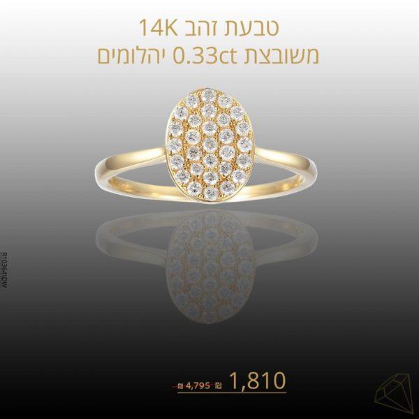 מבצע טבעת אסטוניה זהב צהוב
