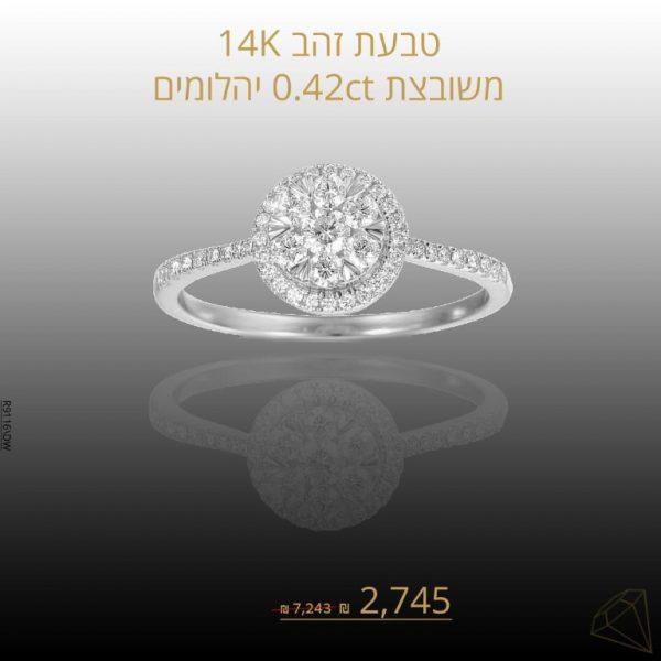 מבצע טבעת גלוריה זהב לבן