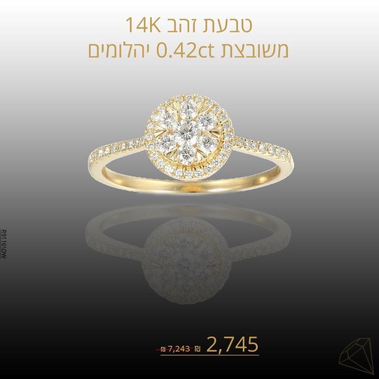 מבצע טבעת גלוריה זהב צהוב