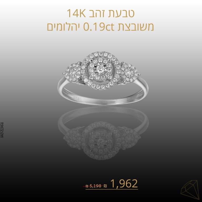 מבצע טבעת פרינסס זהב לבן