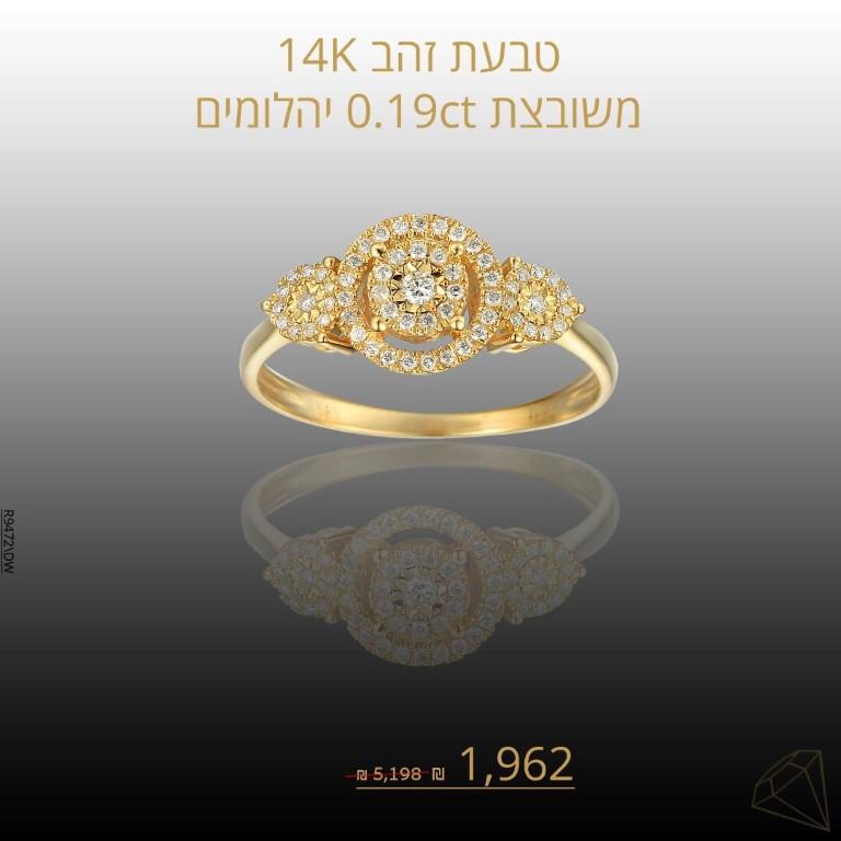 מבצע טבעת פרינסס זהב צהוב