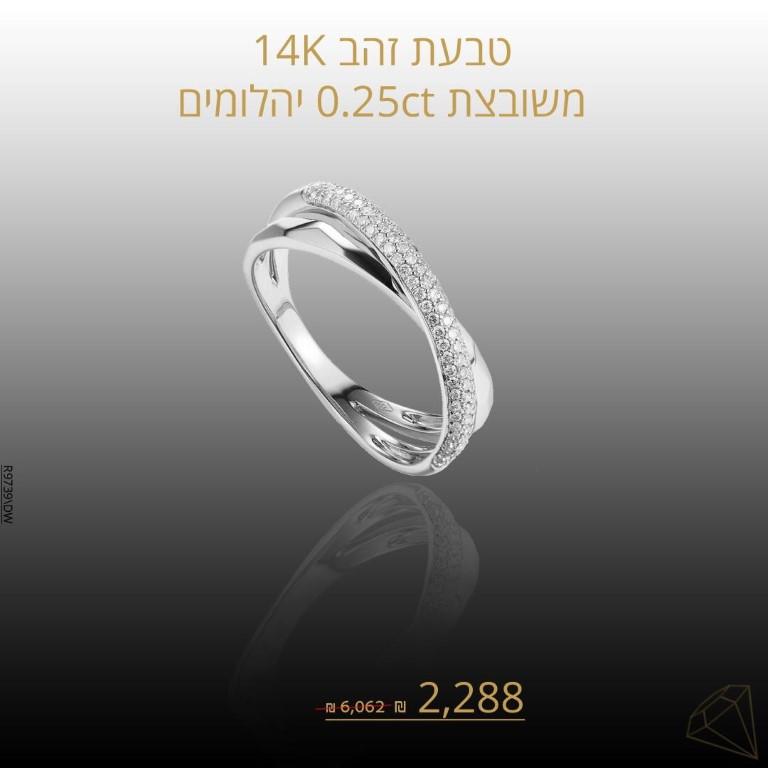 מבצע טבעת רודינה זהב לבן