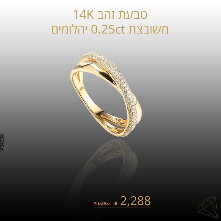 מבצע טבעת רודינה זהב צהוב